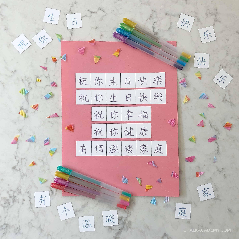 Happy Birthday Song Lyrics In Chinese Pinyin Printable Chalk
