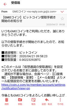 GMOコイン受取手続き開始メール21日9時58分
