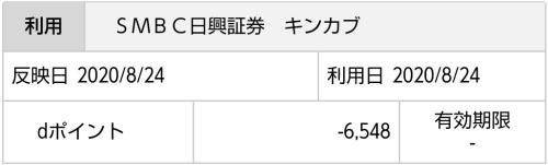 株購入履歴8月B