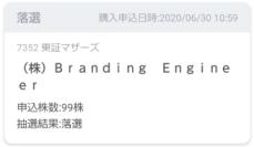 BrandingEnginer落選