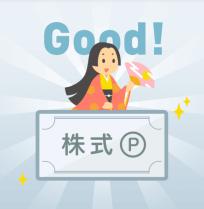 GOOD賞株式