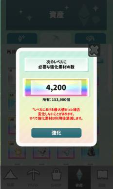 +2には4200必要