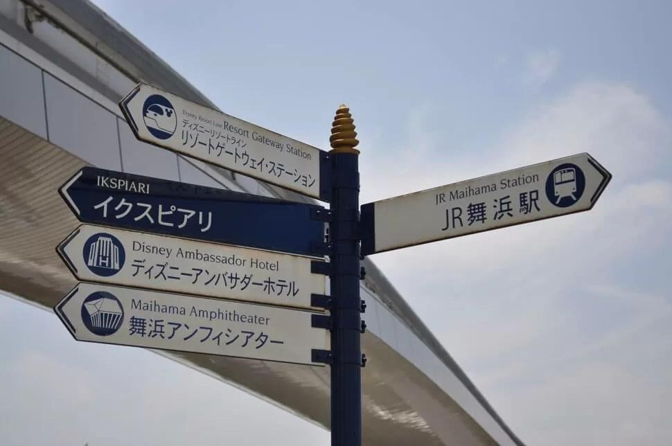 舞浜・東京ディズニーリゾートへの標識