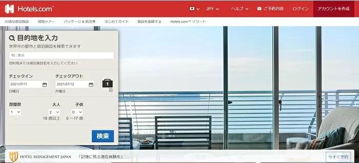 ホテルズドットコムのトップページの画像