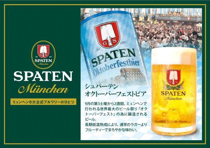 シュパーテン オクトーバーフェストビール2019