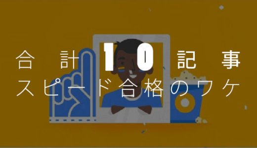 ブログ運営3週間でグーグルアドセンス一発合格!【まとめ】