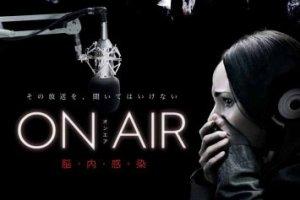 【ネタバレ有】「ON AIR オンエア 脳・内・感・染」感想と評価