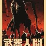 【映画】とんでもクリチャー映画「武器人間」がやばい