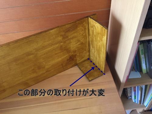 広幅ラックの補強板の取り付け