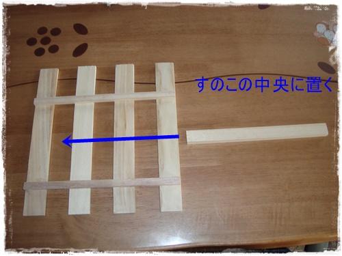 角棒をすのこの中央においてボンド乾燥後、くぎを打ちます。
