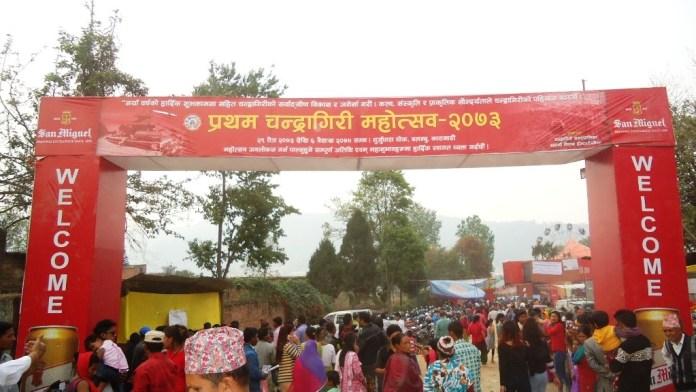 Chandragiri Mahotsab 5 300x169