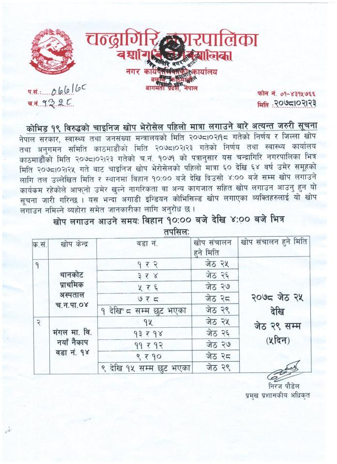 Chandragiri Vaccine