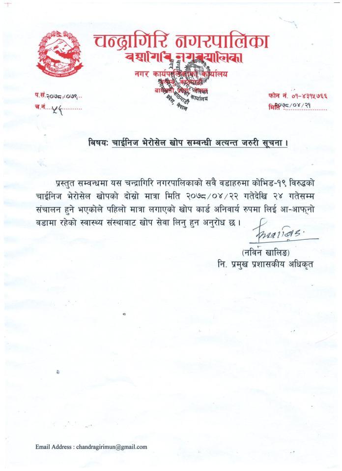 Chandragiri Suchana
