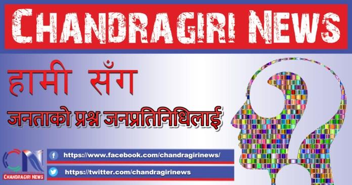 Chandragiri News Hami Snaga Janata Ko Prashna Jana Pradhinidhi Lai