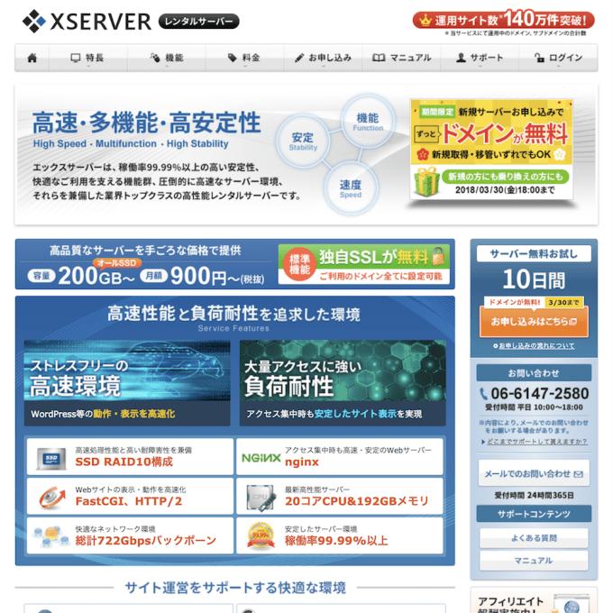 レンタルサーバー XSERVER