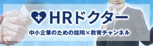 HRドクター