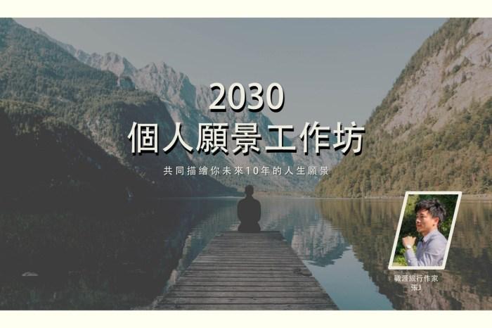 2030個人十年願景工作坊 ▎12/26(六)下午@台中場(剩4位名額)