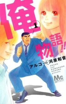 Ore-Monogatari-720x1137