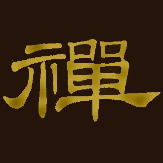 chanworld_yellow_burn_logo1