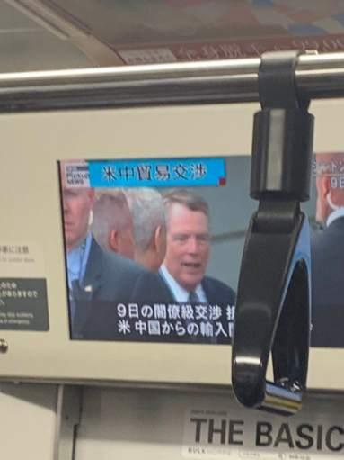 地铁电视中美贸易战