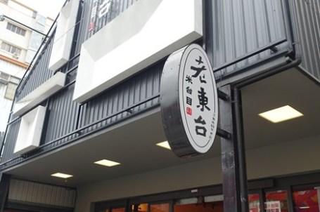 【台東.小吃】- 老東台米苔目.台東熱門排隊小吃就從這攤開始吃~
