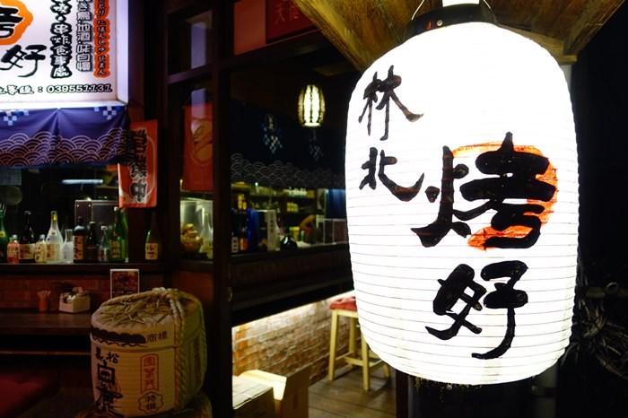 【宜蘭.食記】- 林北烤好日式串燒酒場.平價深夜食堂 (羅東店)
