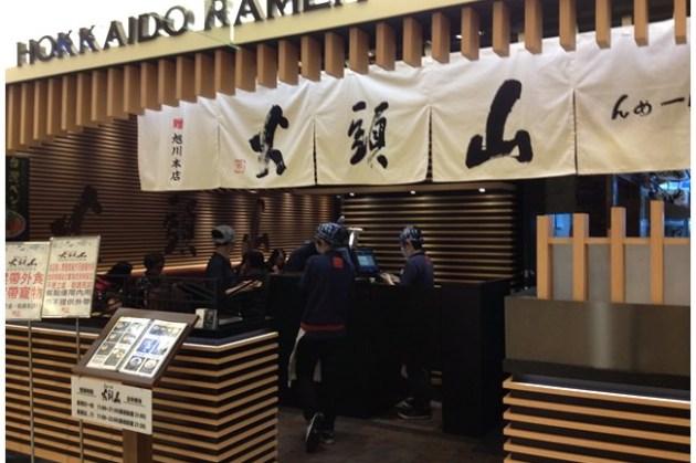 【食記】北海道旭川的山頭火拉麵 @ SOGO復興館