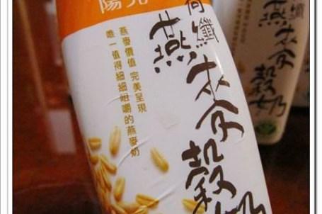 【試飲】統一陽光高纖燕麥穀奶~擺脫小腹婆,就趁現在!