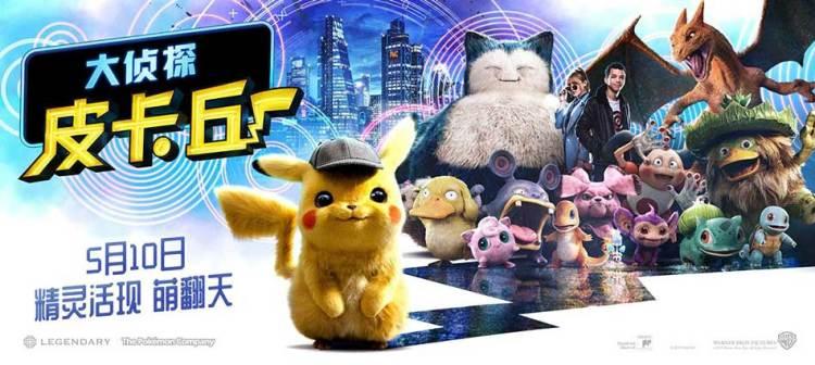 pokemon detective pikachu movie 2019 poster