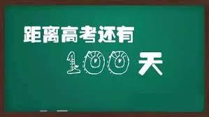100 day left 2