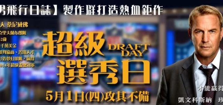 Movie, Draft Day(美國) / 超級選秀日(台) / 超級選拔戰(港) / 选秀日(網), 電影海報, 台灣, 橫式