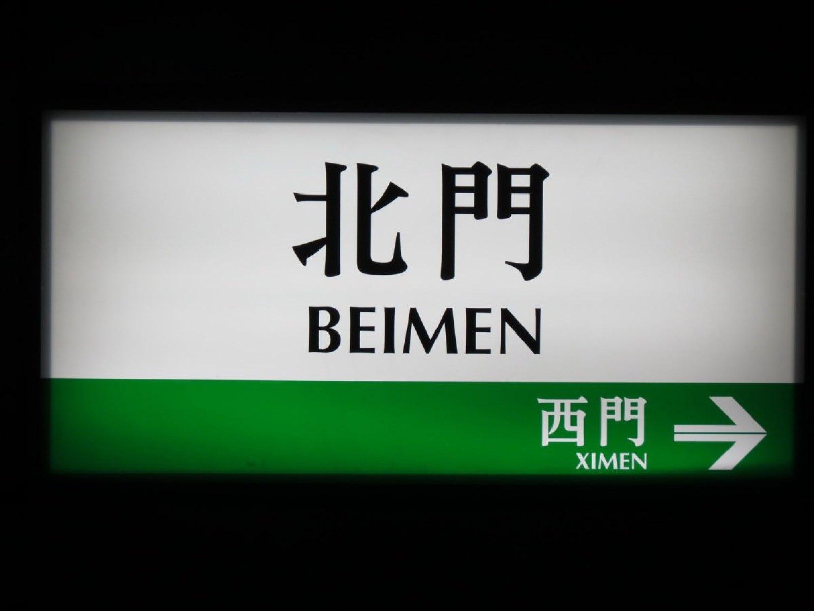 台北捷運, 綠線/松山線, 北門站, 站牌