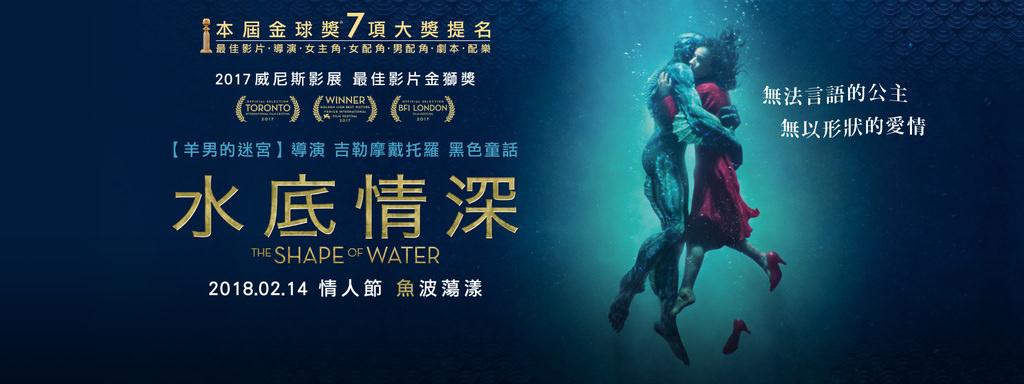 Movie, The Shape of Water(美國) / 水底情深(台) / 忘形水(港) / 水形物语(網), 電影海報, 台灣, 橫版