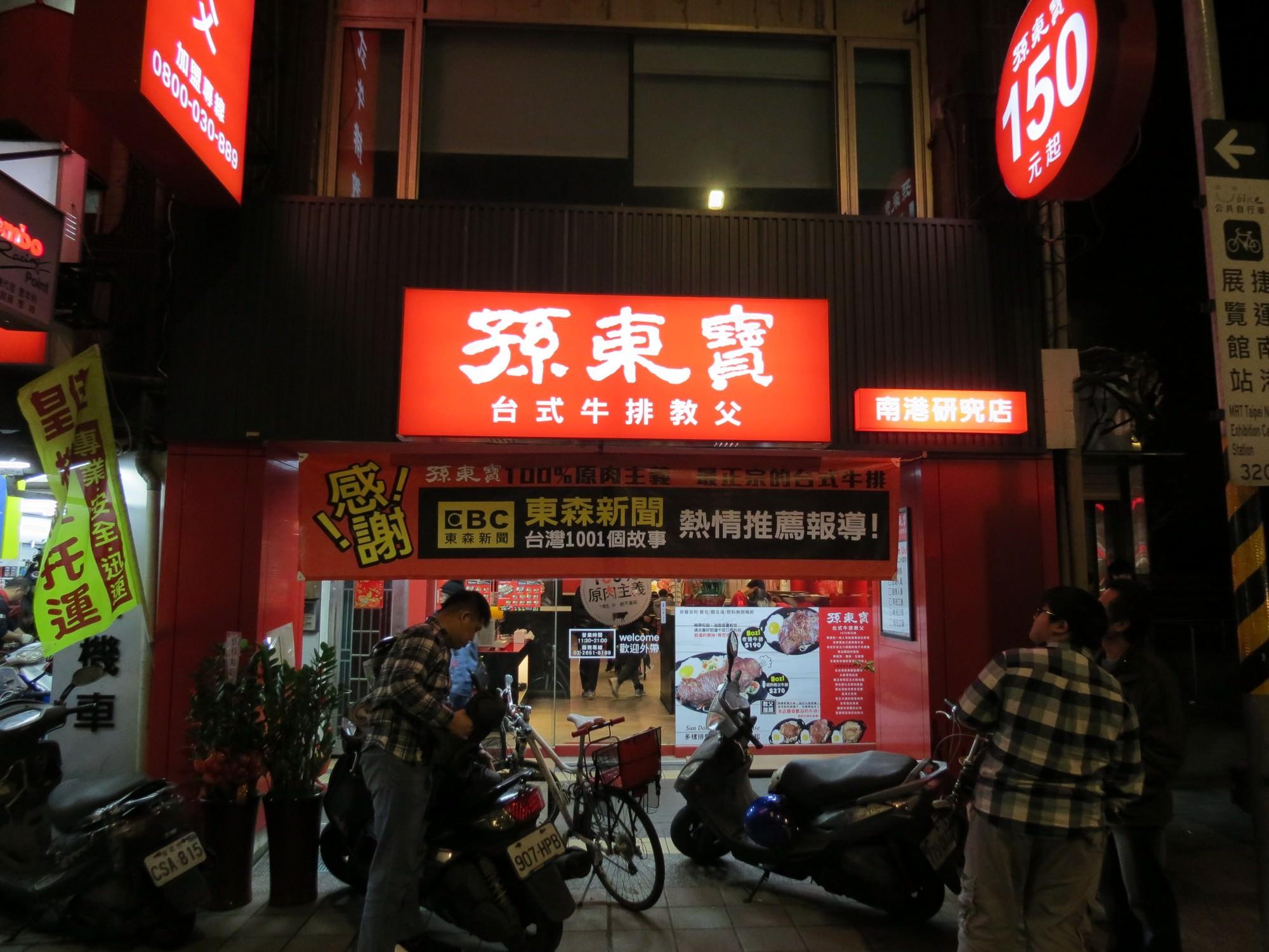孫東寶台式牛排@南港店, 店面