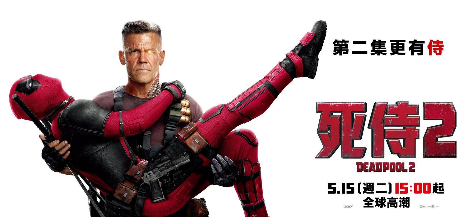 Movie, Deadpool 2(美國) / 死侍2(台.中.港), 電影海報, 台灣, 橫版