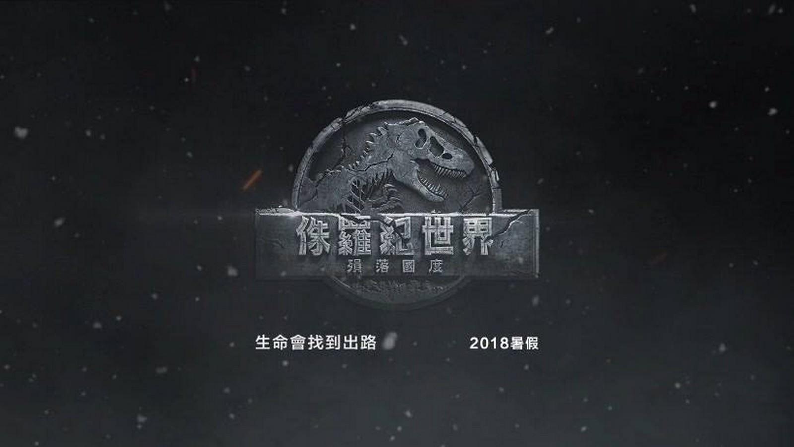 Movie, Jurassic World: Fallen Kingdom(美國) / 侏羅紀世界:殞落國度(台) / 侏罗纪世界2(中) / 侏羅紀世界:迷失國度(港), 電影海報, 台灣, 前導, 橫版