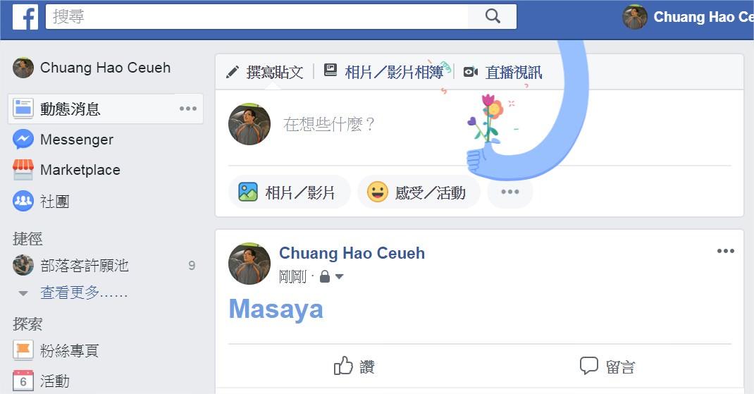 Facebook, 塗鴉牆, 特殊關鍵字動畫效果
