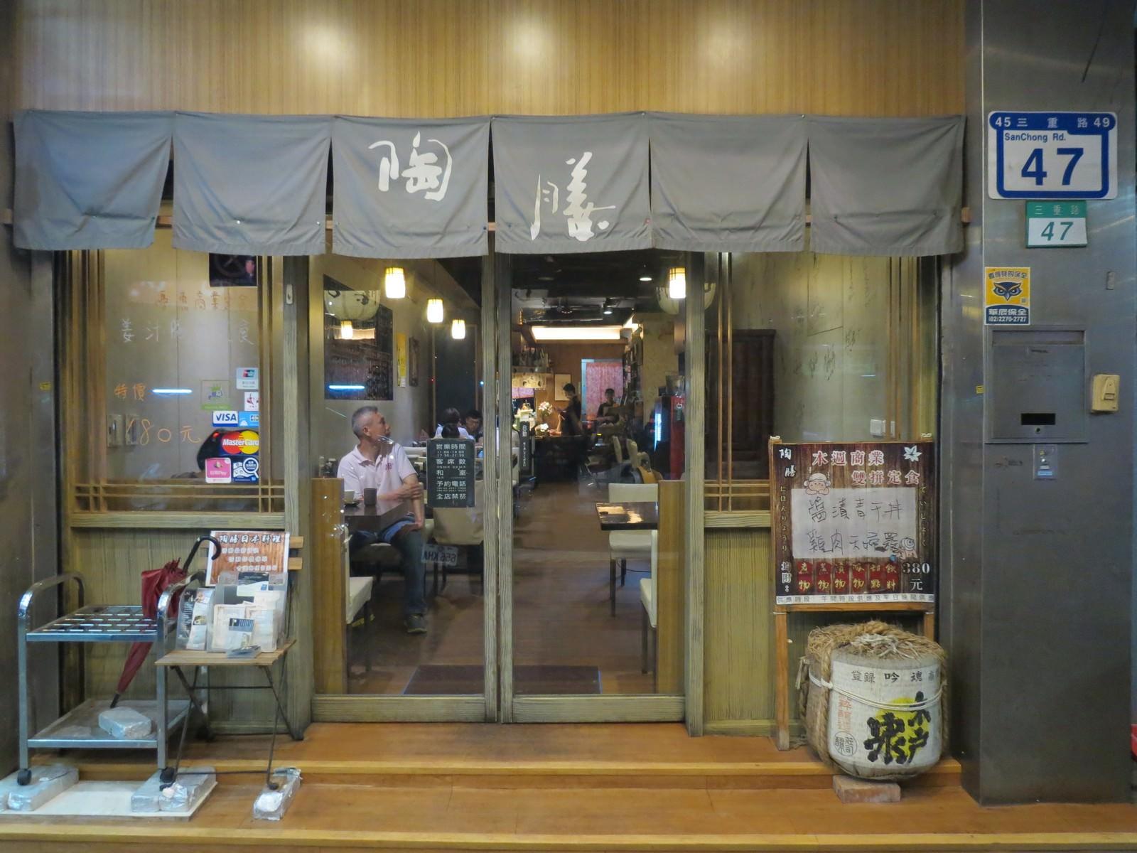 陶膳日本料理, 裝潢佈置