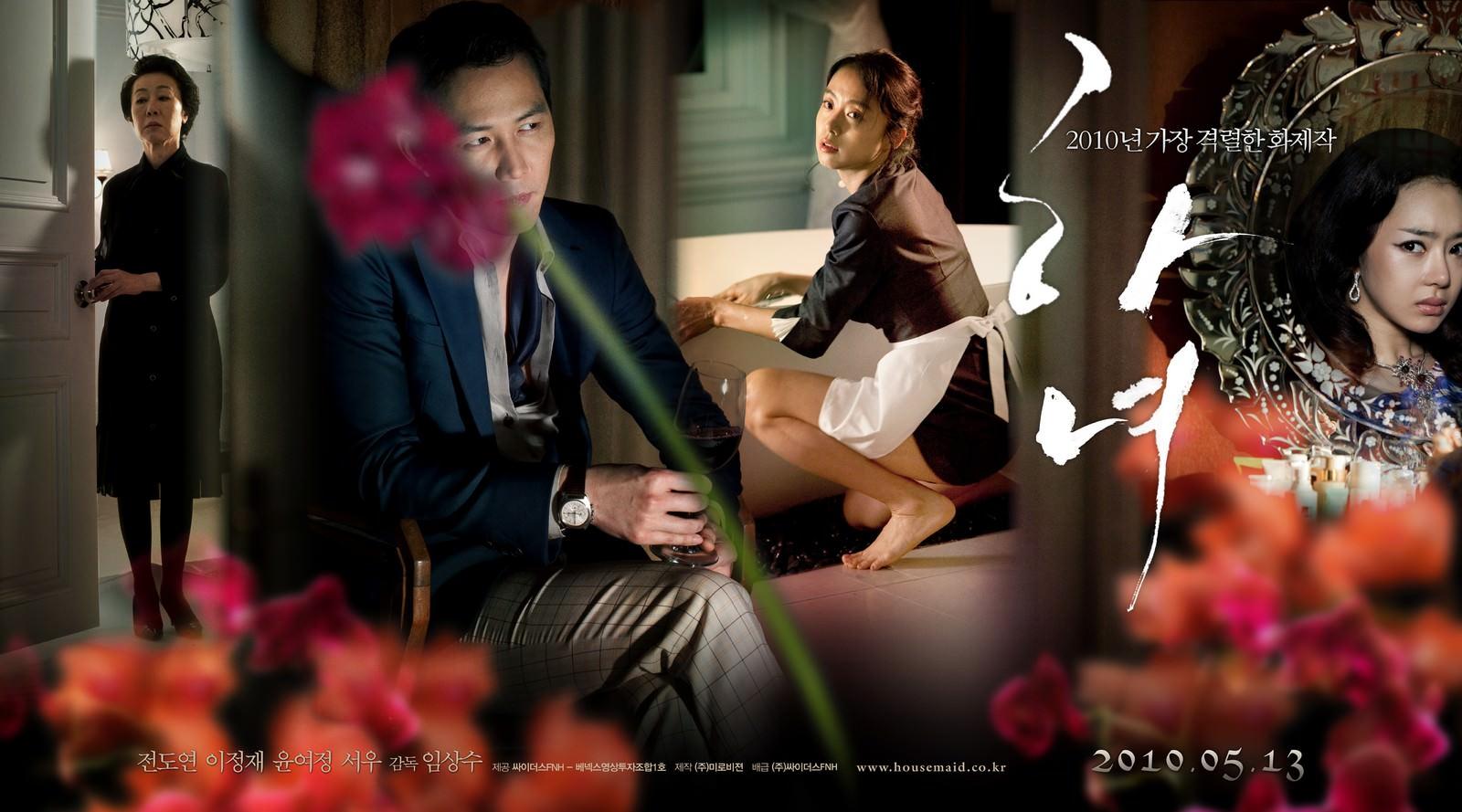 Movie, 하녀(韓國, 2010) / 下女(台.港) / The Housemaid(英文), 電影海報, 韓國, 橫版