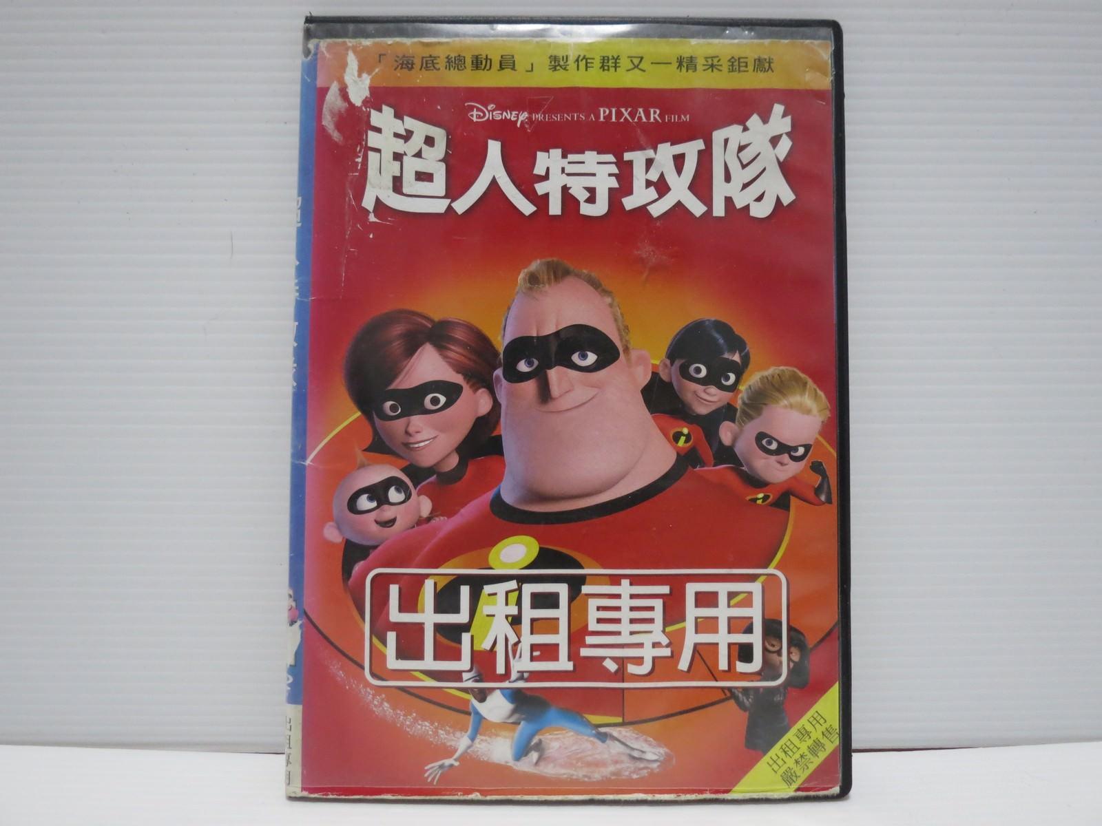Movie, The Incredibles(美國, 2004) / 超人特攻隊(台) / 超人总动员(中) / 超人特工隊(港), 電影DVD