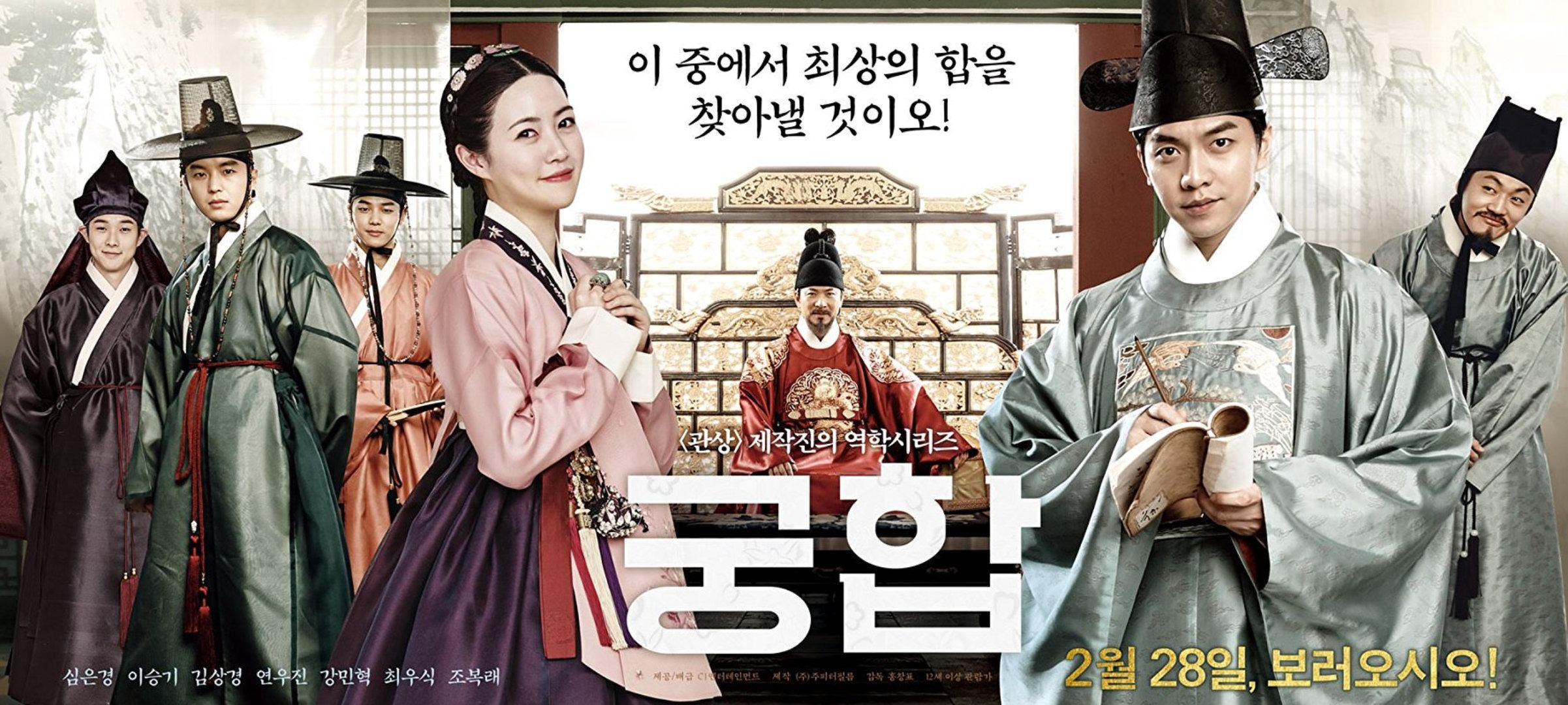Movie, 궁합(韓國) / 野蠻公主玩婚記(台) / Marital Harmony(英文) / 宫合(網), 電影海報, 韓國, 橫版
