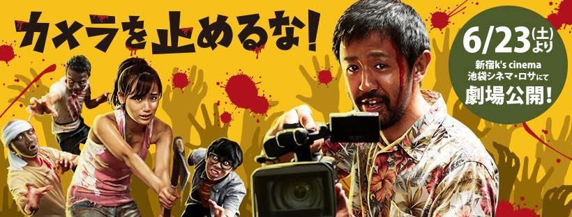 Movie, カメラを止めるな!(日本, 2017) / 一屍到底(台) / 屍殺片場(港) / One Cut of the Dead(英文) / 摄影机不要停!(網), 電影海報, 日本