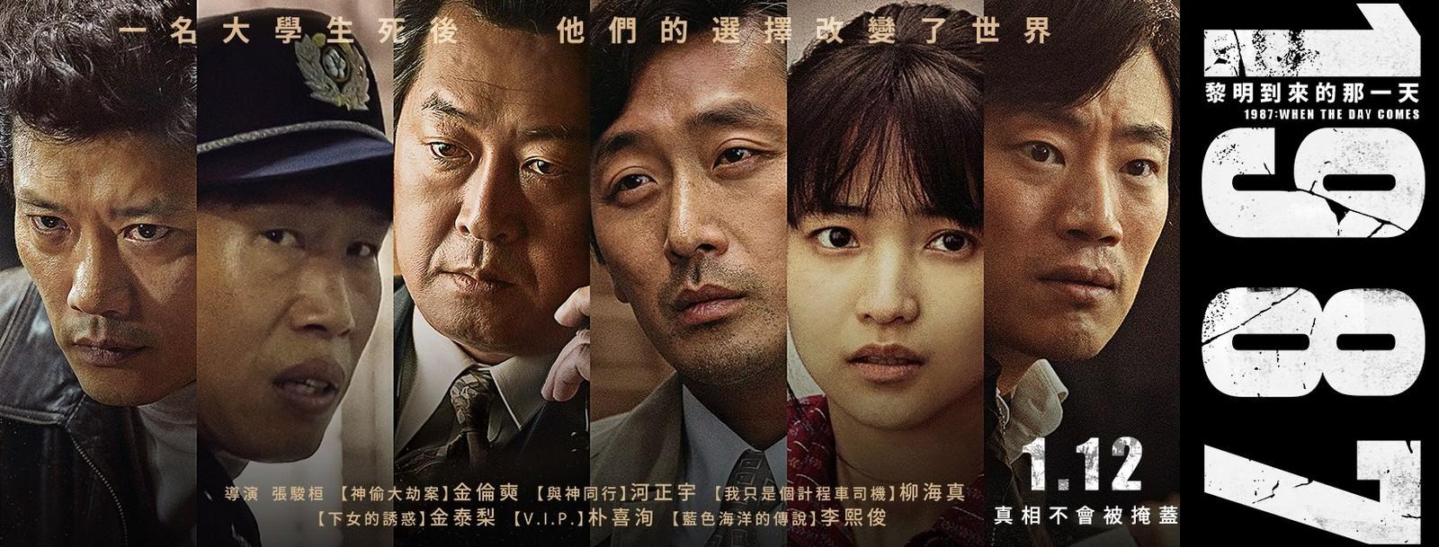 Movie, 1987(韓國, 2017) / 1987:黎明到來的那一天(台灣) / 1987: When The Day Comes(英文), 電影海報, 台灣, 橫版