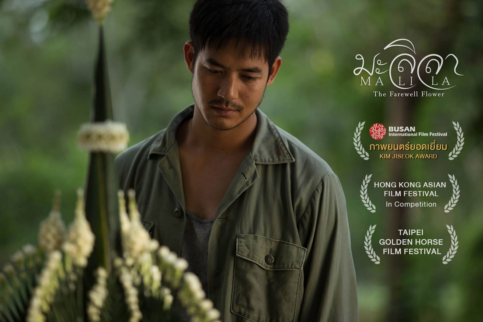 Movie, มะลิลา(泰國, 2017年) / 告別茉莉(台灣) / Malila: The Farewell Flower(英文), 電影海報, 國際, 橫版