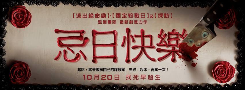 Movie, Happy Death Day(美國, 2017年) / 忌日快樂(台灣) / 忌日快乐(中國) / 死亡無限LOOP(香港), 電影海報, 台灣, 橫版