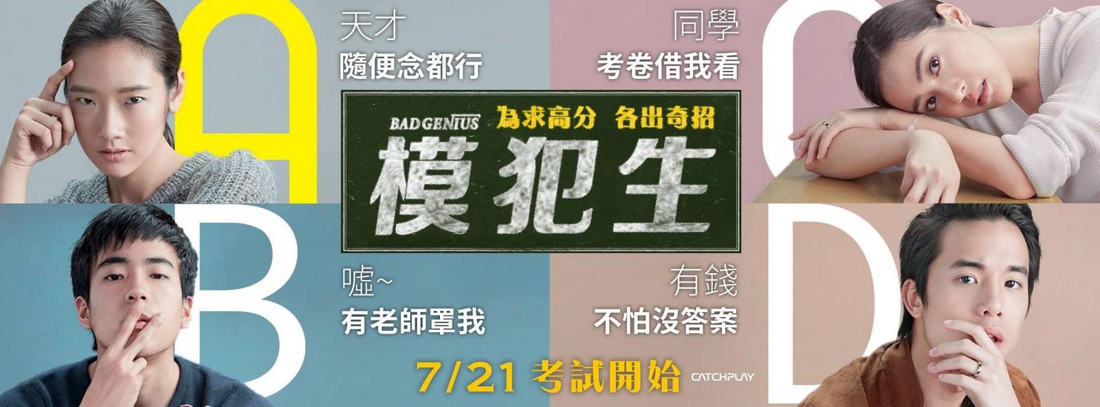 Movie, ฉลาดเกมส์โกง(泰國, 2017年) / 模犯生(台灣) / 天才枪手(中國) / 出貓特攻隊(香港) / Bad Genius(英文), 電影海報, 台灣, 橫版(非正式)