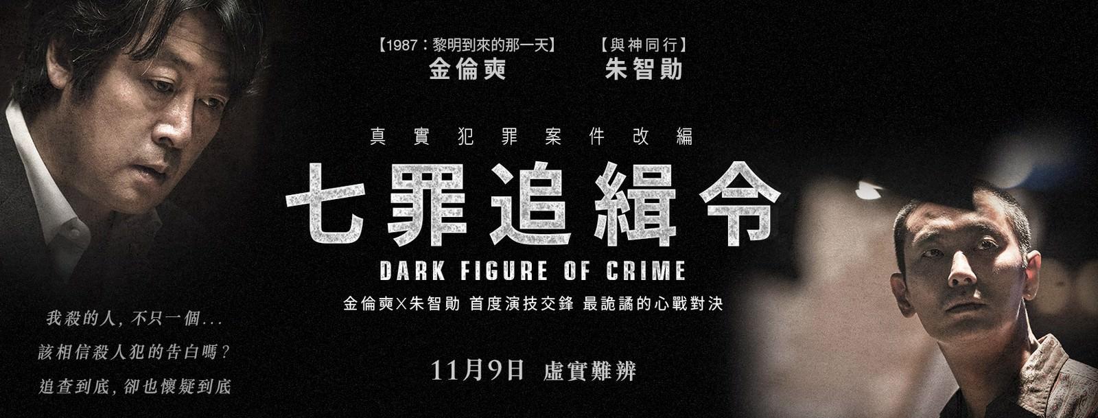 Movie, 암수살인(韓國, 2018年) / 七罪追緝令(台灣) / Dark Figure of Crime(英文) / 暗数杀人(口語), 電影海報, 台灣, 橫版