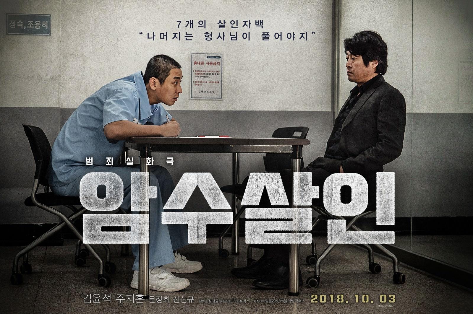 Movie, 암수살인(韓國, 2018年) / 七罪追緝令(台灣) / Dark Figure of Crime(英文) / 暗数杀人(口語), 電影海報, 韓國, 橫版