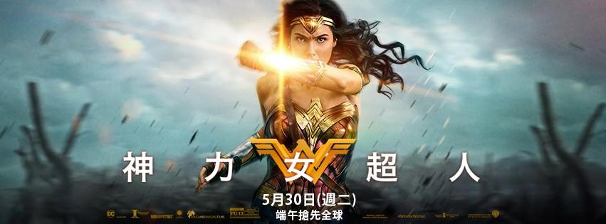 Movie, Wonder Woman(美國, 2017年) / 神力女超人(台灣) / 神奇女侠(中國) / 神奇女俠(香港), 電影海報, 台灣, 橫版