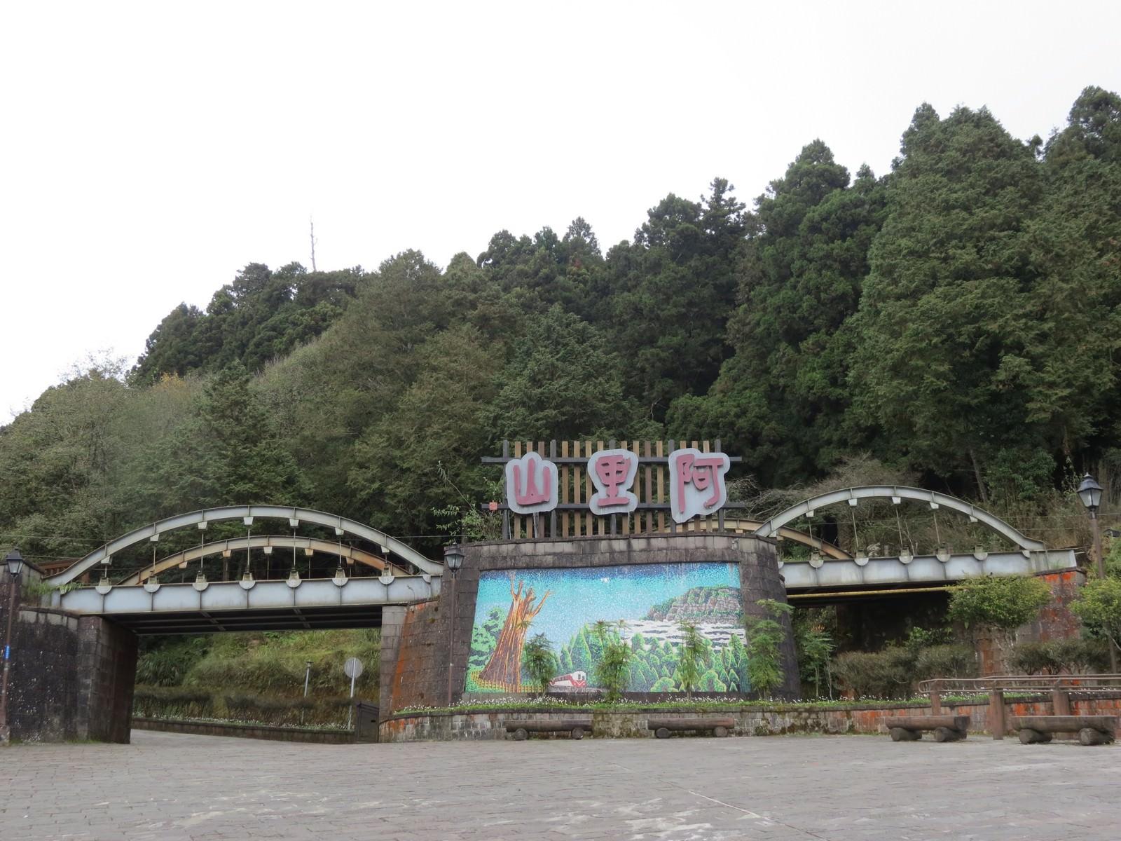 阿里山國家風景區(Alishan National Scenic Area)